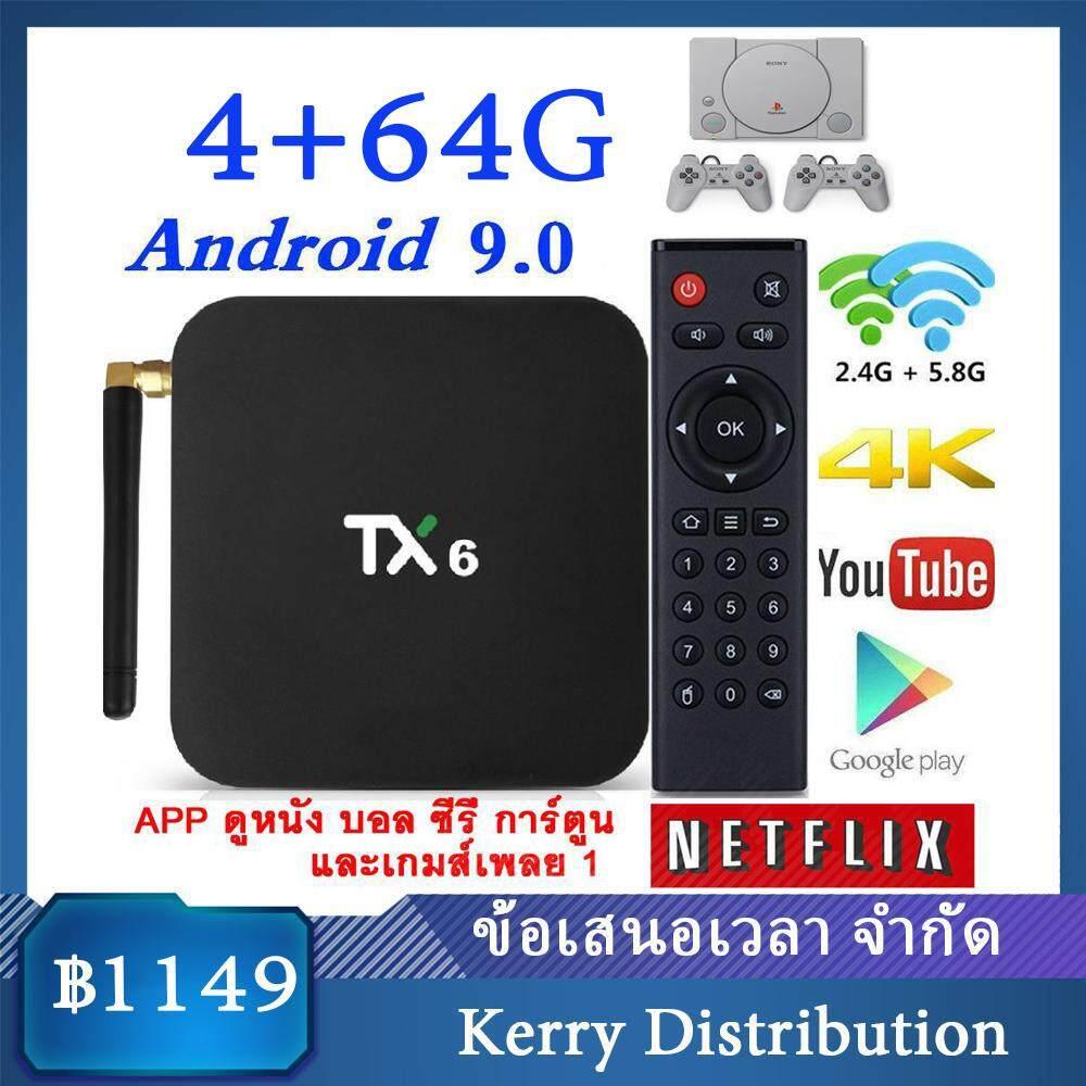 ส่วนลด  ชัยภูมิ TX6 (64GB ROM ) AllwinnerH6 4GBRAM 2.4+5GWIFI 4K USB3.0 Android TV Box