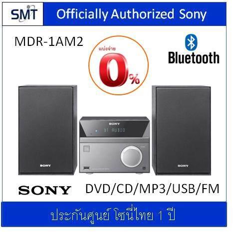 การใช้งาน  พัทลุง Sony Micro Hi-Fi รุ่น CMT-SBT40D (Bluetooth/DVD/CD/USB/MP3)ประกันศูนย์Sony 1ปี