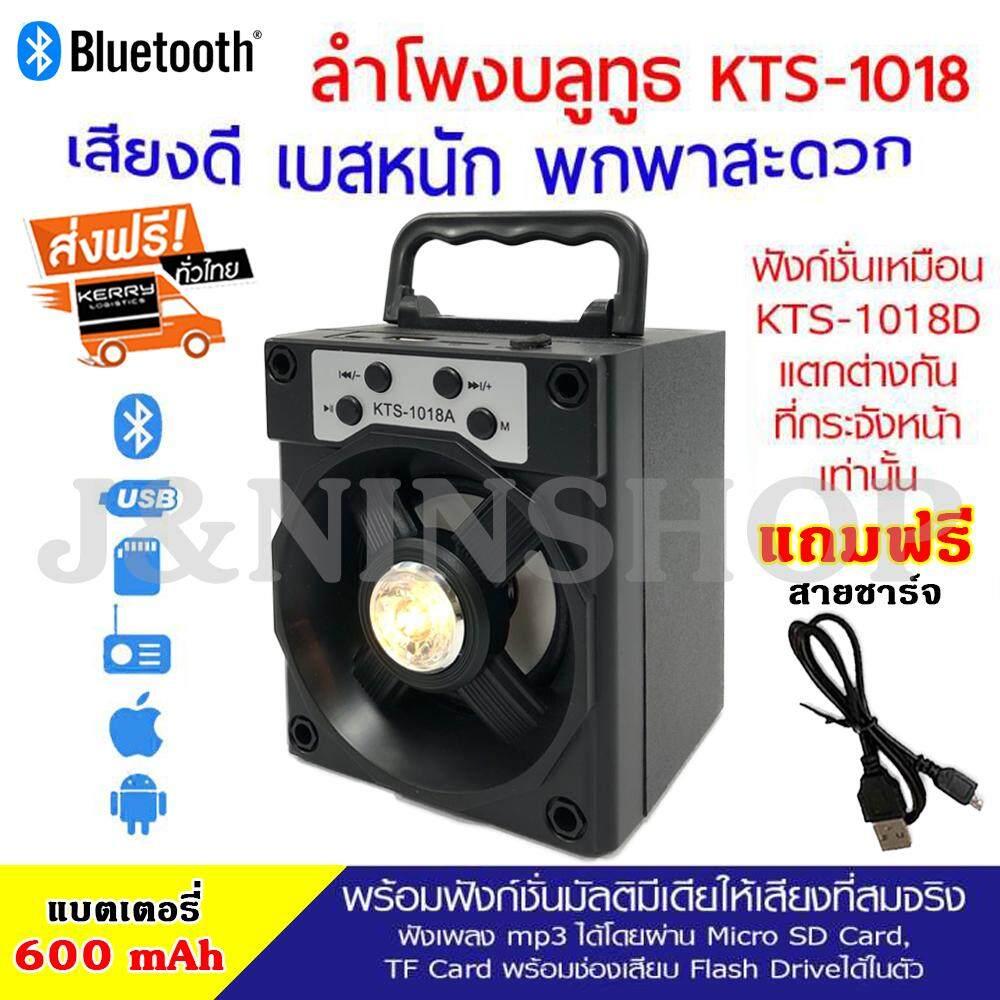จัดหนัก พลังเสียงเต็มๆ!!! ลำโพงบลูทูธ Bluetooth KTS-1018 เสียงดี เบสหนัก มีหูหิ้วพกพาสะดวก ฟังก์ชั่นครบครันสุดๆ (ส่งฟรี KERRY)