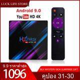 สอนใช้งาน  ตรัง 2019 new กล่องแอนดรอยด์รุ่นใหม่ปี Android Smart TV Box 【H96 MAX 】 แรม4 รอม32 WiFi 2.4/5.0G Bluetooth 4.0 Android 9.0 TV Box Rockchip RK3318 RK3318 Smart TV Box Android 9.0 4GB 32GB 64G Media player 4K Google Voice Assistant Netflix Youtube 2GB 16GB