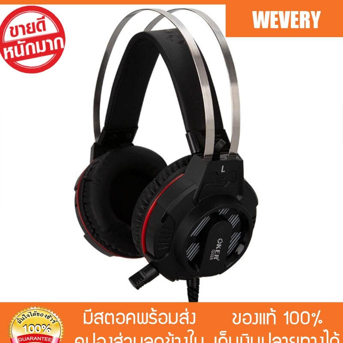 ลดสุดๆ [Wevery] HEADSET 7.1 GAMING OKER G328 สีดำ headphone gaming หูฟังเกมมิ่ง oker หูฟังครอบหู หูฟังสำหรับคอม หูฟังแบบครอบ ส่ง Kerry เก็บปลายทางได้