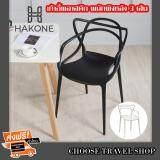 สอนใช้งาน  ชัยนาท เก้าอี้พลาสติก พนักพิงหลัง 3 เส้น สไตล์โมเดิร์น (ขาว  ดำ) เก้าอี้ออกงาน เก้าอี้กินข้าว