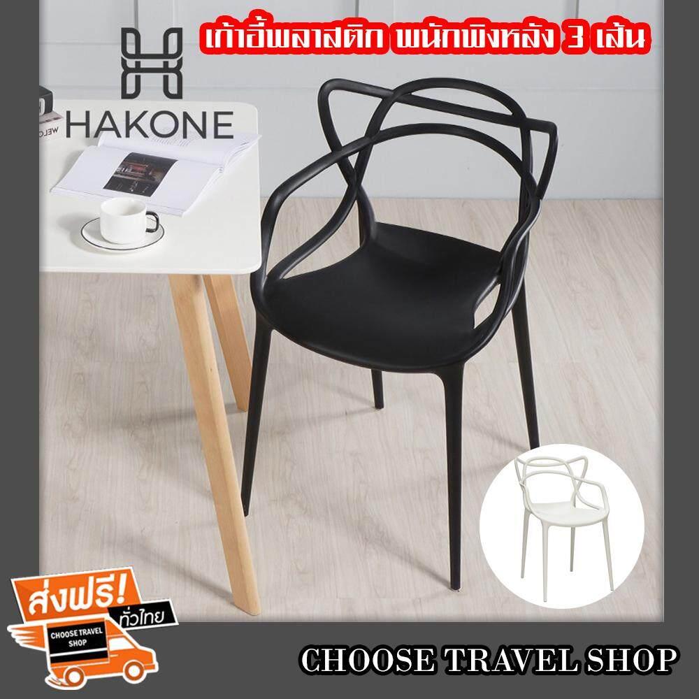 เช่าเก้าอี้ กรุงเทพ เก้าอี้พลาสติก พนักพิงหลัง 3 เส้น สไตล์โมเดิร์น (ขาว  ดำ) เก้าอี้ออกงาน เก้าอี้กินข้าว
