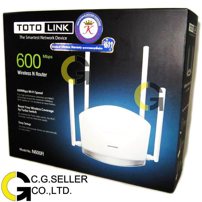 เก็บเงินปลายทางได้ TOTOLINK N600R ส่งโดยKERRYประกันตลอดชีพ(KIT)600Mbps Wireless N High Power Router (มี WISP Mode)