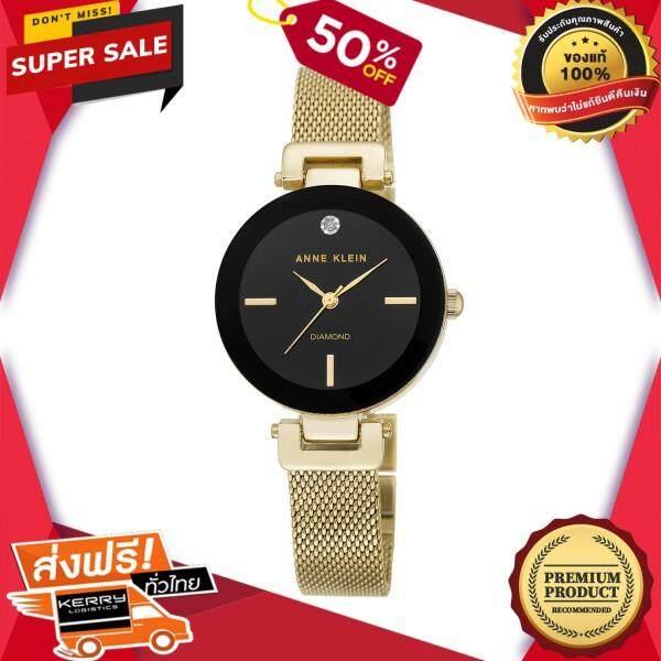 เก็บเงินปลายทางได้ นาฬิกาข้อมือคุณผู้หญิง ANNE KLEIN นาฬิกาข้อมือผู้หญิง รุ่นAK-2472BKGB สีทอง ของแท้ 100% สินค้าขายดี จัดส่งฟรี Kerry!! ศูนย์รวม นาฬิกา casio นาฬิกาผู้หญิง นาฬิกาผู้ชาย นาฬิกา seiko น