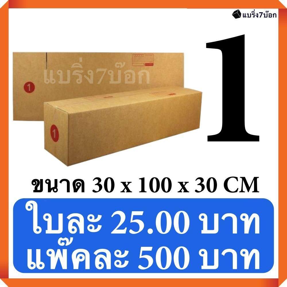 สุดยอดสินค้า!! กล่องพัสดุ กล่องไปรษณีย์ฝาชน เบอร์ 1 (20 ใบ 500 บาท) ส่งด่วน Kerry Express