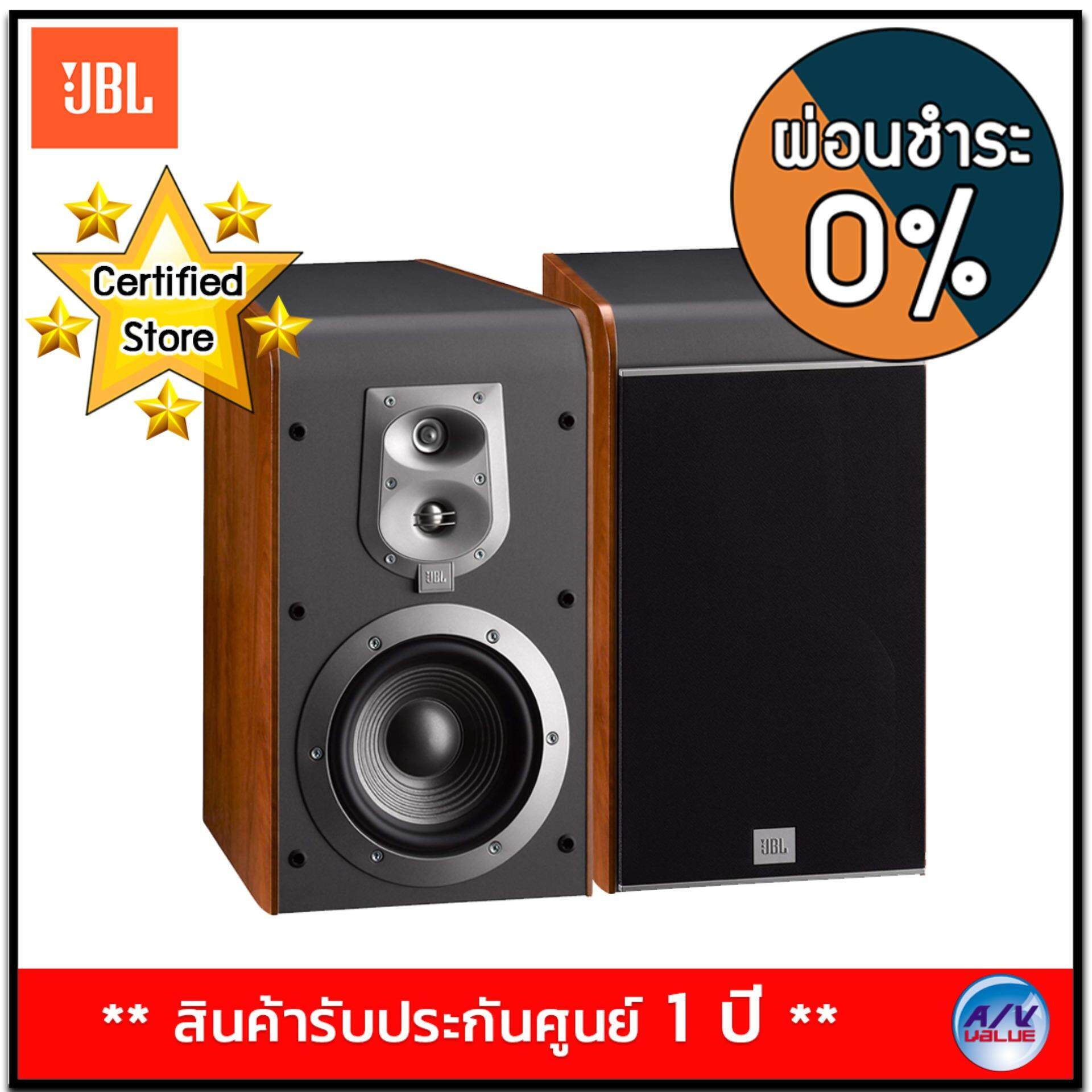 กระบี่ JBL ES30CH 3-Way  6 1/2 Bookshelf Speaker - Cherry