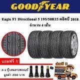 ตราด ยางรถยนต์ GOODYEAR 195/50R15 รุ่น F1 Diractional 5 (4 เส้น) ยางใหม่ปี 2018