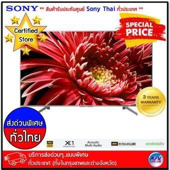 Sony Bravia 4K Ultra HD TV - HDR - Android TV - สมาร์ททีวี รุ่น KD-55X8500G ขนาด 55 นิ้ว X8500G Series ( ตัวเครื่อง สีเงิน ) *** บริการส่งด่วนแบบพิเศษ!ทั่วประเทศ (ทั้งในกรุงเทพและต่างจังหวัด)***