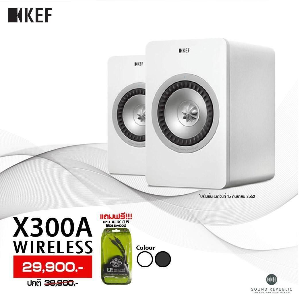 สอนใช้งาน  ลำปาง KEF X300A Wireless ลำโพงไร้สาย