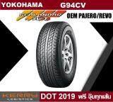 ประกันภัย รถยนต์ แบบ ผ่อน ได้ พะเยา OEM ยางรถยนต์ Yokohama รุ่น Geolandar G94CV ขนาด 265/65R17 จำนวน 4 เส้น (2019)