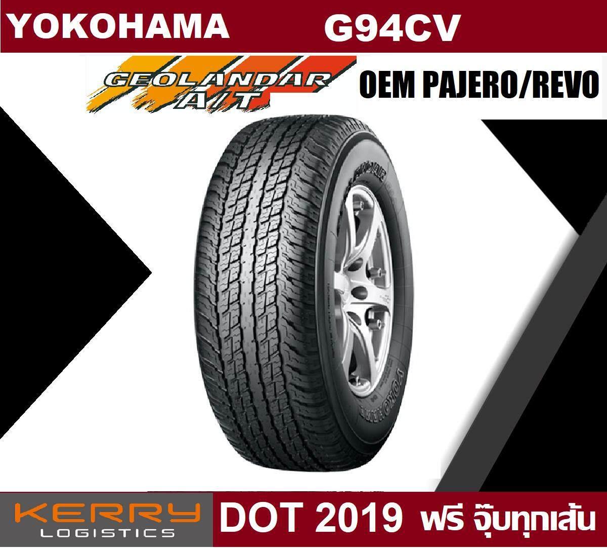 ประกันภัย รถยนต์ ชั้น 3 ราคา ถูก ปัตตานี OEM ยางรถยนต์ Yokohama รุ่น Geolandar G94CV ขนาด 265/70R16 จำนวน 4 เส้น (2019)