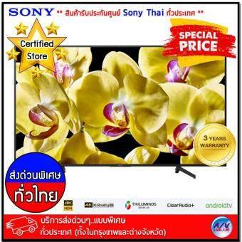 Sony Bravia 4K Ultra HD TV - HDR - Android TV - สมาร์ททีวี รุ่น KD-65X8000G ขนาด 65 นิ้ว X8000G Series  *** บริการส่งด่วนแบบพิเศษ!ทั่วประเทศ (ทั้งในกรุงเทพและต่างจังหวัด)***