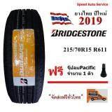 กระบี่ BRIDGESTONE ยางรถยนต์ 215/70R15 รุ่น DURAVIS R611 1 เส้น (ฟรี จุ๊บลม Pacific ทุกเส้น)