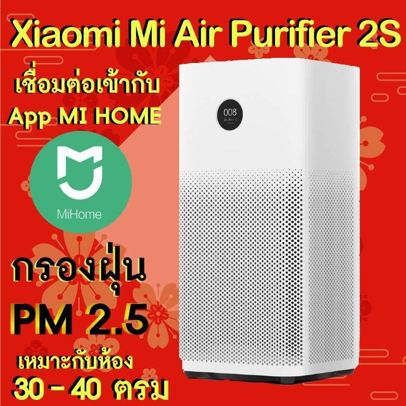 พัทลุง เครื่องฟอกอากาศ Mi Purifier 2s กรองฝุ่น PM 2.5 (สินค้าพร้อมส่ง) ส่งฟรี