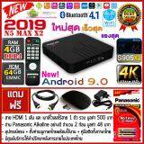 นครศรีธรรมราช Android Smart TV Box กล่องแอนดรอยด์รุ่นใหม่ปี 2019 N5 MAX X2 แรม4GB/64GB Amlogic ใหม่ S905X2 quad-core เวอร์ชั่น 9.0 +แอพดูฟรีทีวีออนไลน์ ละคร ย้อนหลัง ฟังเพลง ยูทูป กูเกิล เฟซบุ๊ค + (ฟรี เม้าส์ไวเลสไร้สาย+สาย HDMI+รีโมท+ถ่านพานาโซนิคอัลคาไลน์ 2 ก้อน)