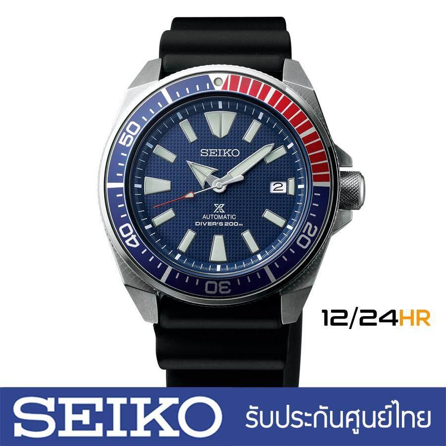 การใช้งาน  สมุทรปราการ รับประกันศูนย์ไทย 1 ปี Seiko Prospex Automatic Samurai SRPB53K1 สินค้าใหม่ ของแท้  12/24HR