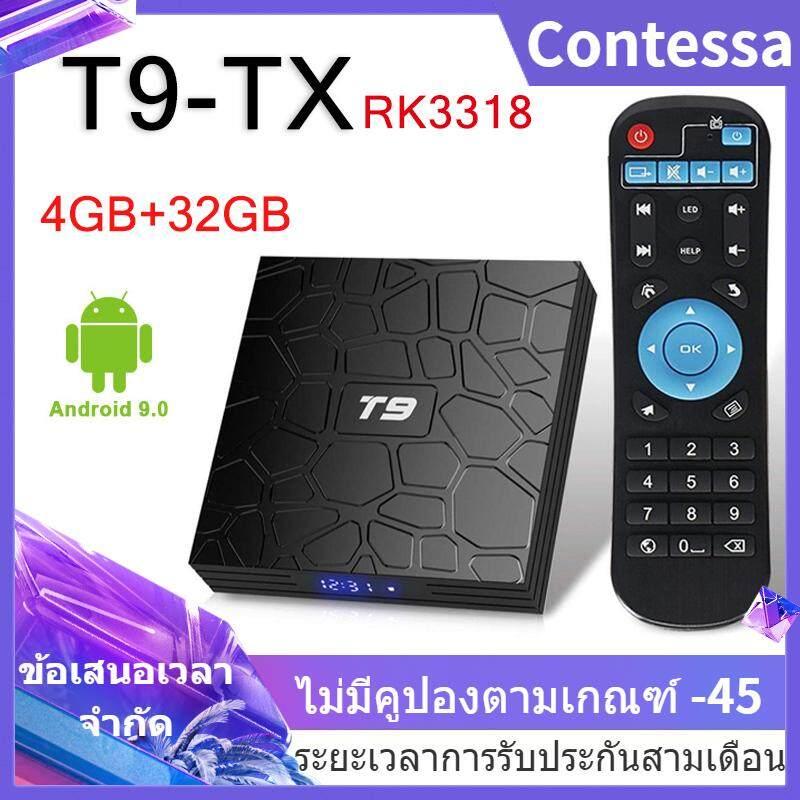 ตรัง 2019 new กล่องแอนดรอยด์ทีวี รุ่น TV BOX T9-TX RK3318 Android set-top box 4+32G TV box
