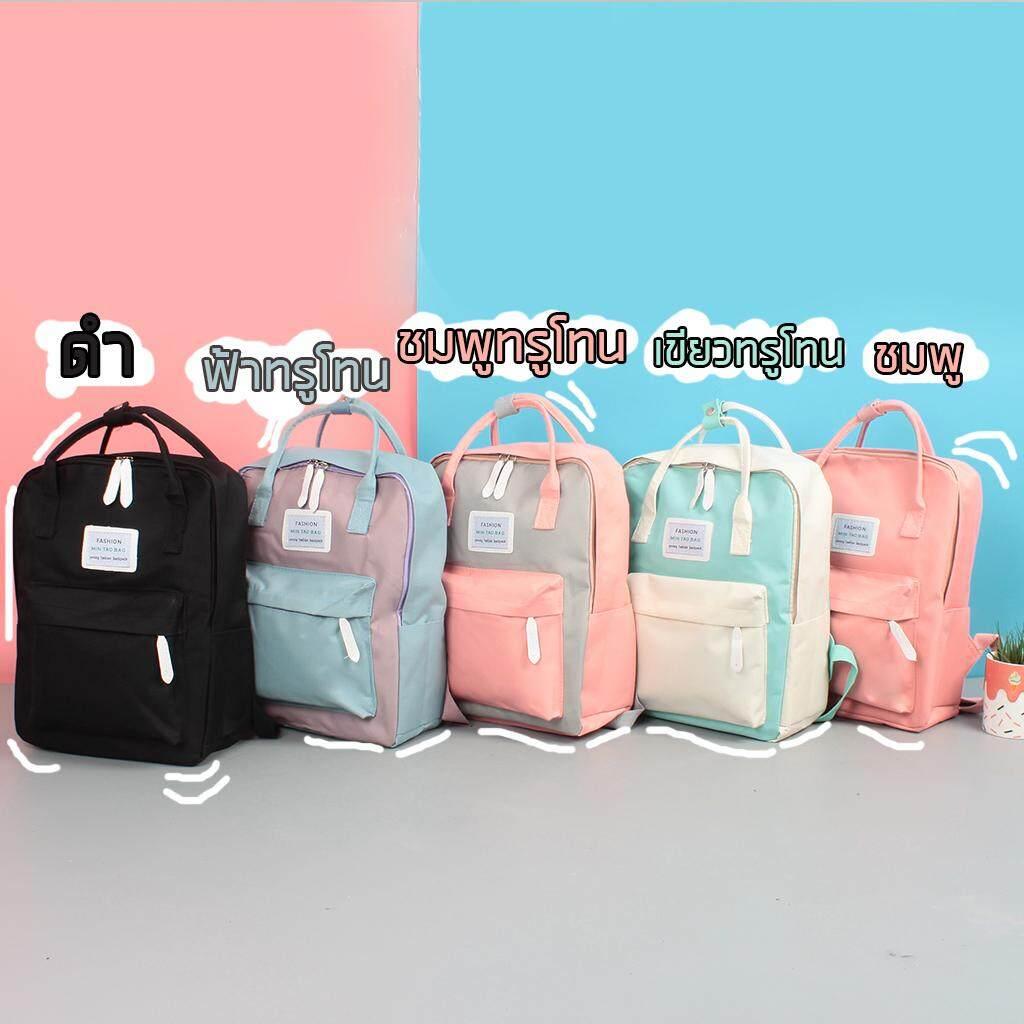 กระเป๋าเป้สะพายหลัง นักเรียน ผู้หญิง วัยรุ่น นครพนม กระเป๋าเป้แฟชั่นสีทรูโทนน่ารักมาก B956