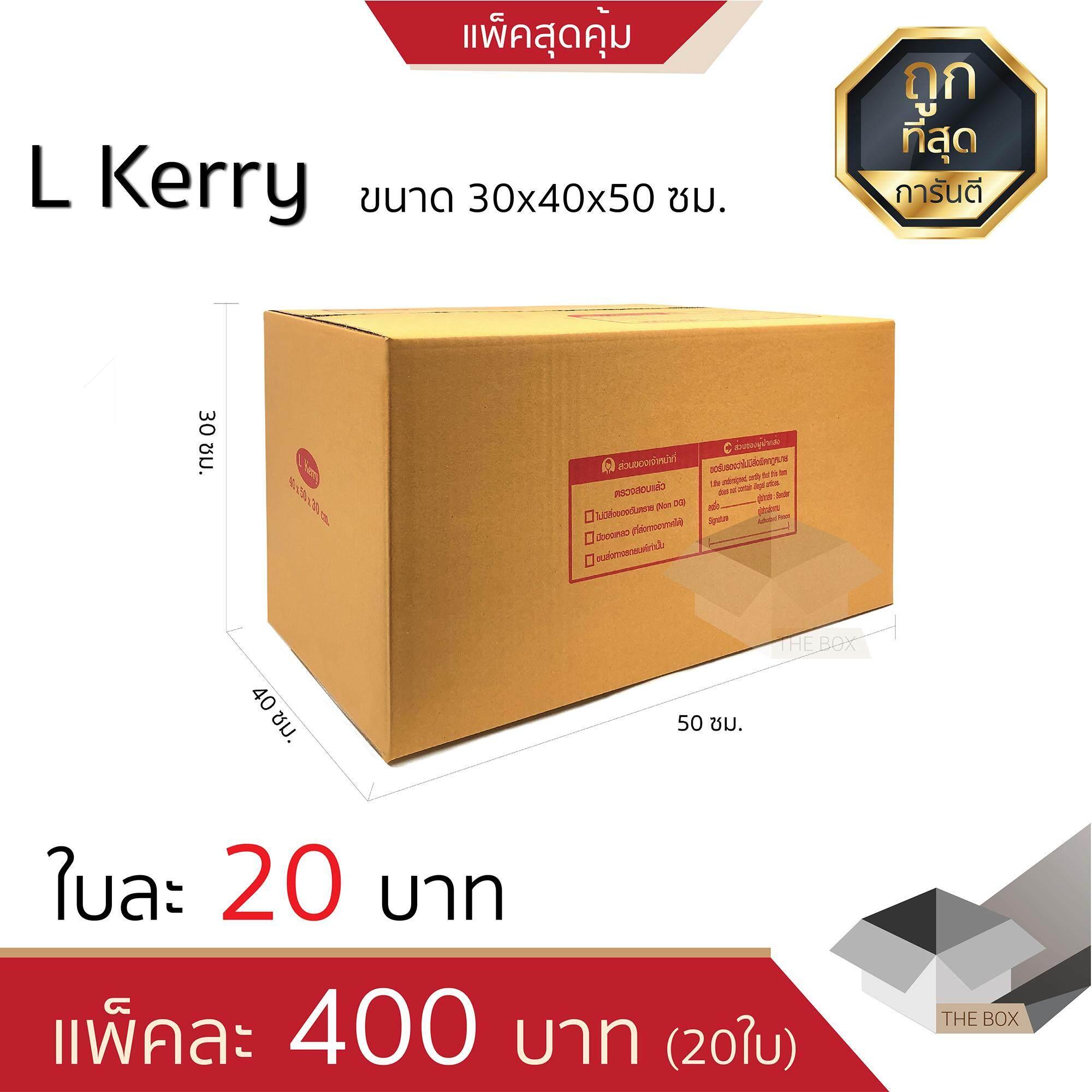สุดยอดสินค้า!! THE BOX กล่อง ไปรษณีย์ เบอร์ L Kerry ขนาด 30 x 40 x 50 cm. เกรดพรีเมี่ยม