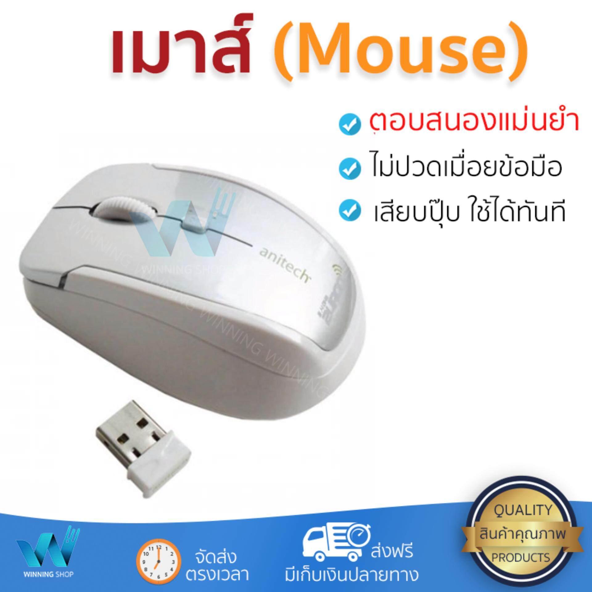เก็บเงินปลายทางได้ รุ่นใหม่ล่าสุด เมาส์           ANITECH เมาส์ไร้สาย (สีขาว) รุ่น MW211-SL             เซนเซอร์คุณภาพสูง ทำงานได้ลื่นไหล ไม่มีสะดุด Computer Mouse  รับประกันสินค้า 1 ปี จัดส่งฟรี Kerr