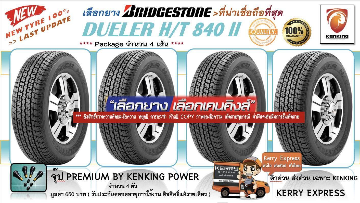 ประกันภัย รถยนต์ 2+ ศรีสะเกษ ยางรถยนต์ขอบ17 Bridgestone บริสโตน  255/65 R17 D 840 NEW!! 2019  (4 เส้น) FREE!! จุ๊ป PREMIUM เกรด KENKING POWER 650 บาท