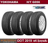 ขอนแก่น ยางรถยนต์ Yokohama รุ่น Geolandar H/T G056 ขนาด 255/70/15  จำนวน 4 เส้น (2019)