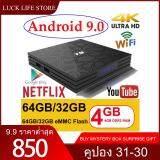จันทบุรี 2019 new กล่องแอนดรอยด์ทีวี รุ่น TV BOX T9-TX RK 3318 Android TV set-top box 4+32G TV set-top box