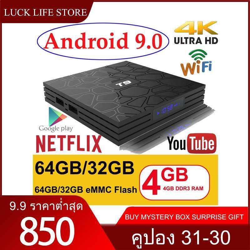 ยี่ห้อนี้ดีไหม  จันทบุรี 2019 new กล่องแอนดรอยด์ทีวี รุ่น TV BOX T9-TX RK 3318 Android TV set-top box 4+32G TV set-top box