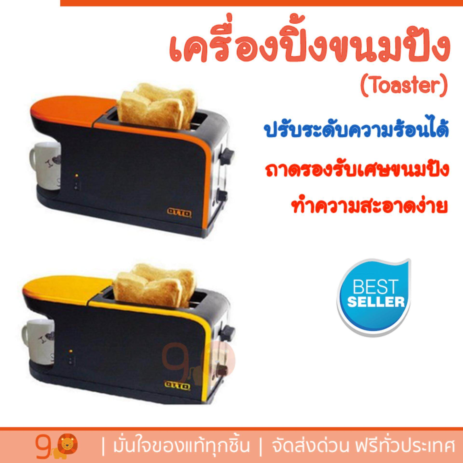 ยี่ห้อนี้ดีไหม  สมุทรปราการ สินค้าขายดี เครื่องปิ้งขนมปัง เครื่องปิ้งขนมปัง OTTO CM-020 2PC  OTTO  CM-020 สุกทั่วแผ่นพร้อมกัน ปรับความร้อนได้หลายระดับ ครื่องปิ้งขนมปังอัตโนมัติ เครื่องทำแซนด์วิช Toasters จัดส่งฟรีทั่วประเทศ