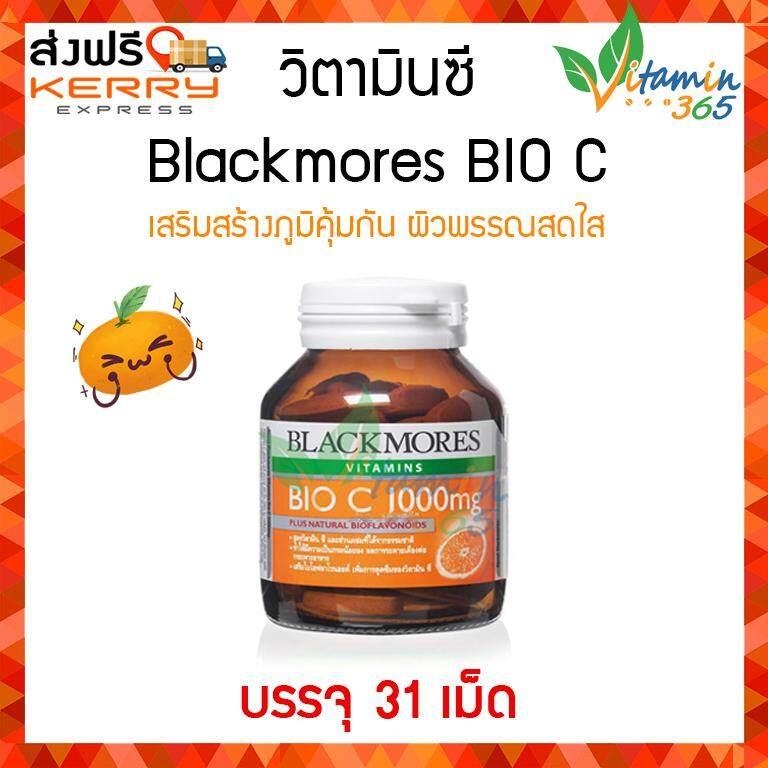 ยโสธร (31เม็ด) Vitamin C Blackmores Bio-c วิตามินซี แบลคมอร์ส ไบโอ ซี 1000 mg