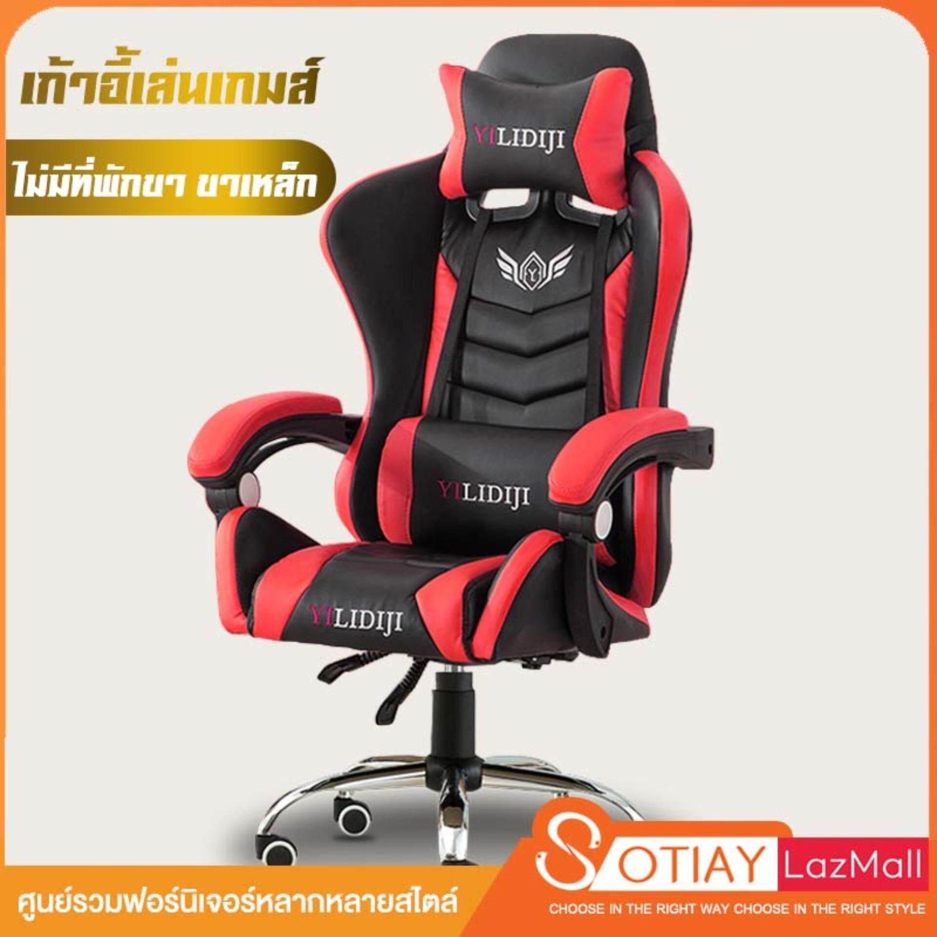 ยี่ห้อไหนดี  SOTIAY เก้าอี้เล่นเกม เก้าอี้เกมมิ่ง Gaming Chair ปรับความสูงได้ มีที่นวดในตัว รุ่น HM50
