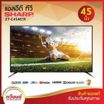 Review Smart TV SHARP Full HD ขนาด 45 รุ่น 2T-C45AE1X
