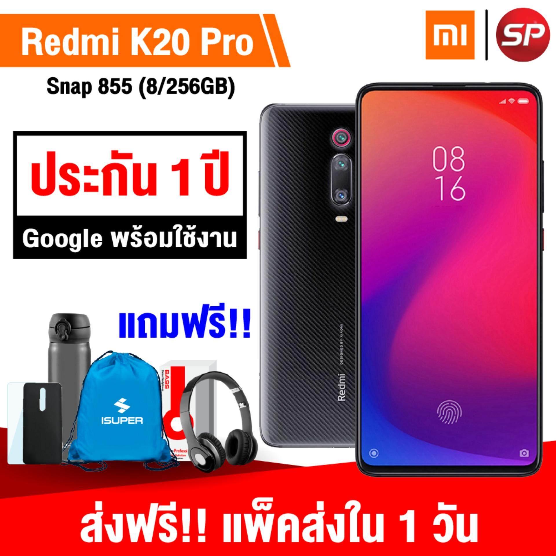 การใช้งาน  หนองบัวลำภู 【กดติดตามร้านรับส่วนลดเพิ่ม 3%】【ส่งฟรี!!】【ของแถมชุดใหญ่】Xiaomi Redmi K20 Pro (8/256GB) [CN. Version] แถมฟรี!! Sport Bag (คละสี) + หูฟังครอบหู BASS + กระบอกน้ำ Stainless เก็บความเย็น (คละสี) + ฟิล์มกันรอย มาพร้อม Premium Black Case