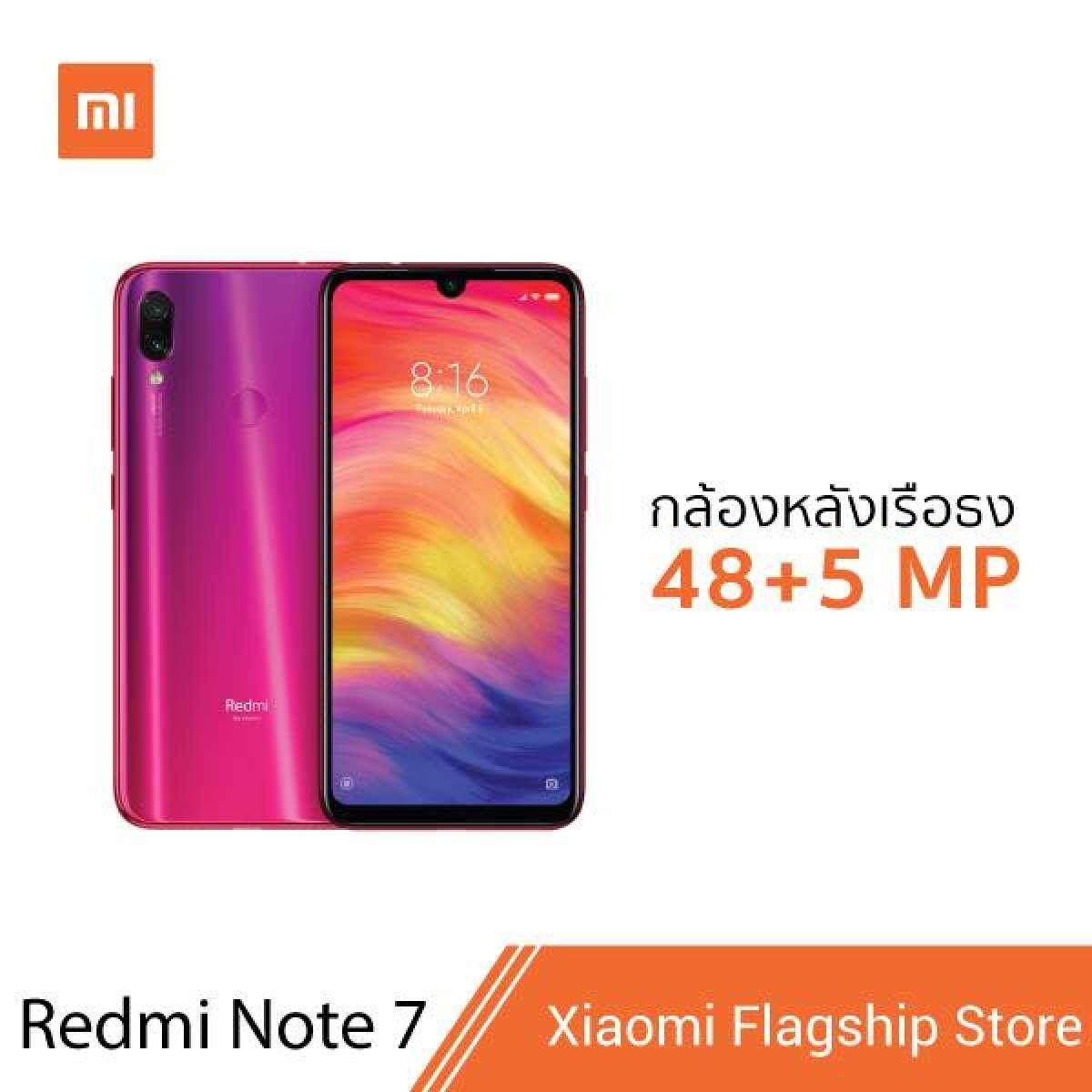 สอนใช้งาน  นครศรีธรรมราช Xiaomi Redmi Note 7 4/32GB