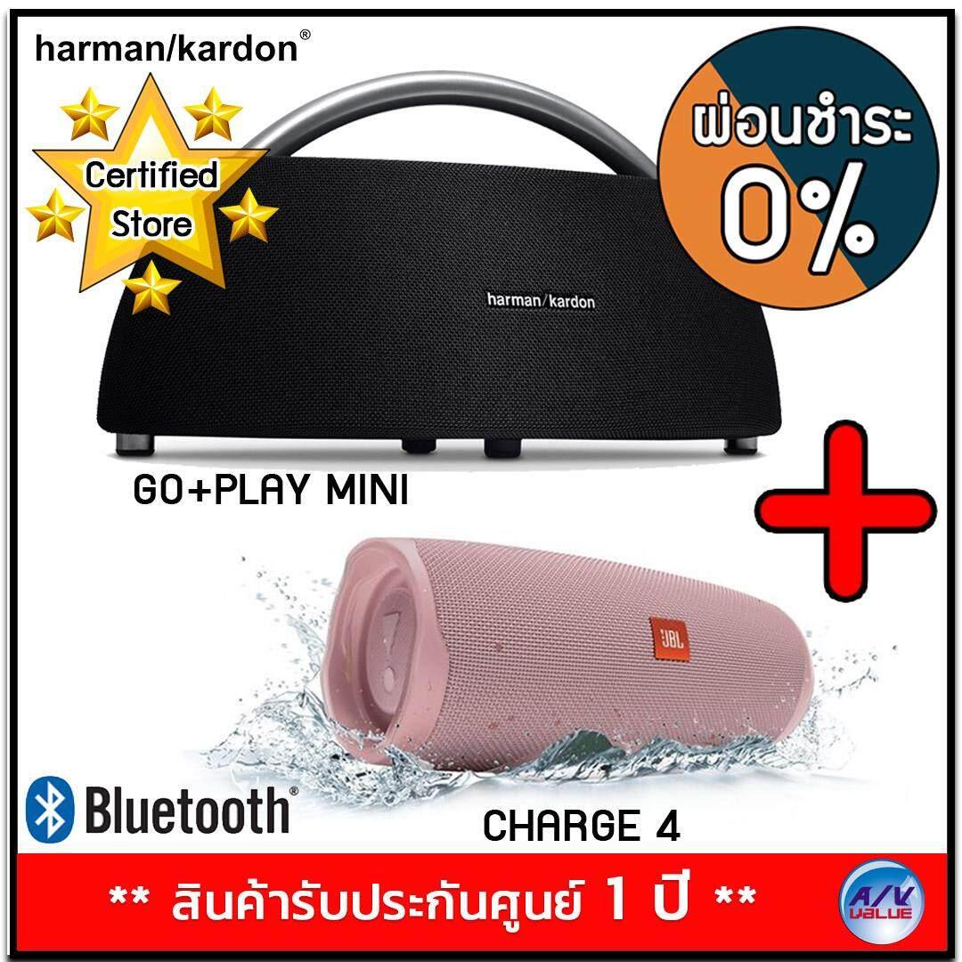 การใช้งาน  สุพรรณบุรี Harman Kardon GO+PLAY MINI - Black + JBL CHARGE 4 - Pink ** ผ่อนชำระ 0 % **