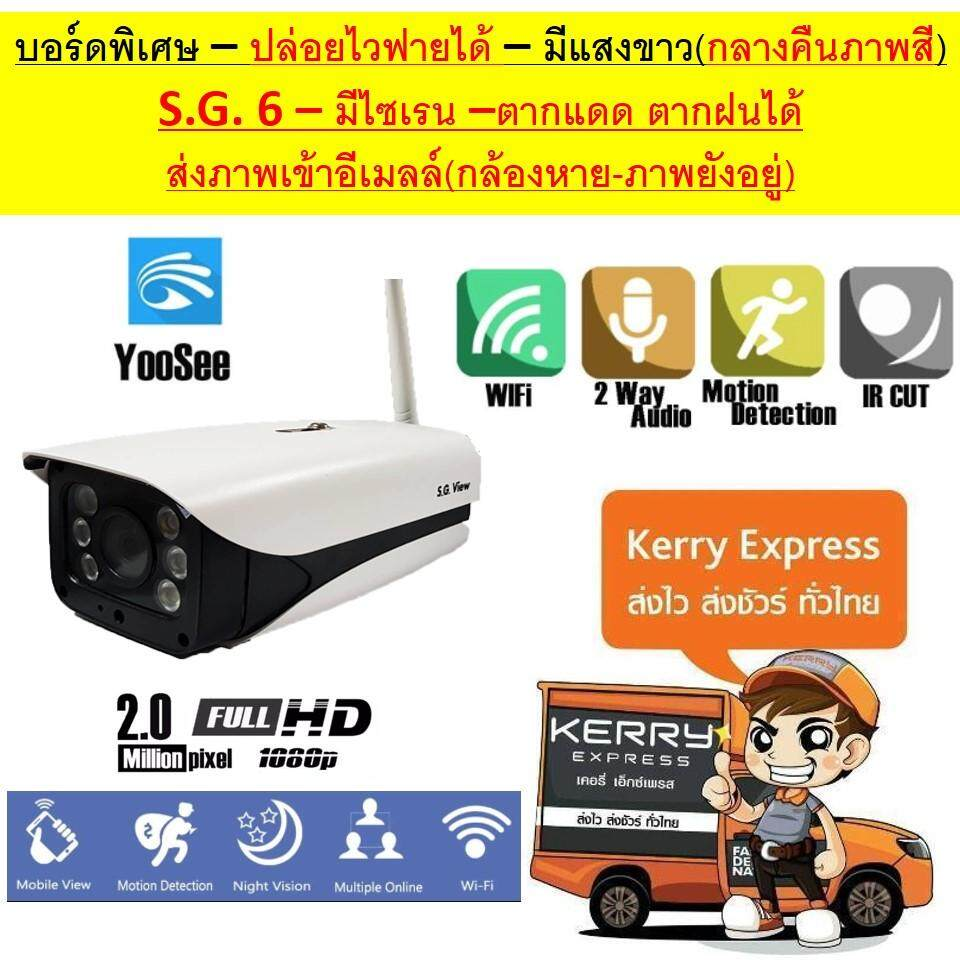 S.G. VIEW/ส่งด่วนkerry/กล้องวงจรปิดไร้สาย/กล้องโรบอท/กล้องไวฟาย/Wifi camera/Wireless IP camera /2.0 MP/2.0ล้านพิกเซล/ฟรีอะแดปเตอร์/แอฟฟรี(App:yoosee&yyp2p)/คมชัดทั้งกลางวัน-กลางคืน/จับการเคลื่อนไหวแจ