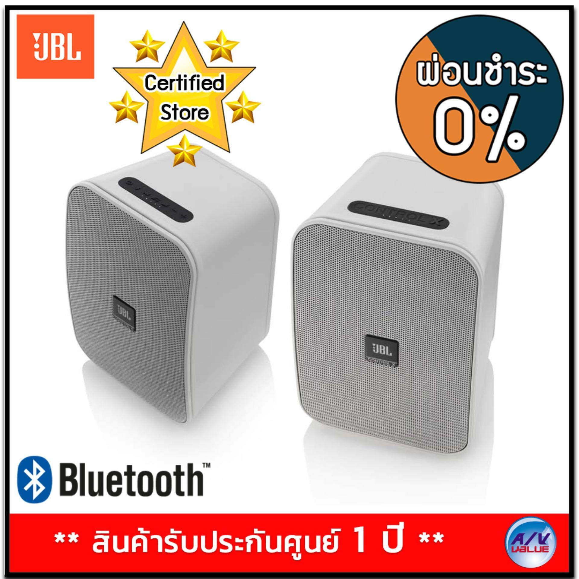 ตาก JBL Control XT Wireless stereo Bluetooth® speakers - White