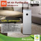 สอนใช้งาน  นครพนม XIAOMI MI Air Purifier Pro เครื่องฟอกอากาศ [ประกันศูนย์ไทย]