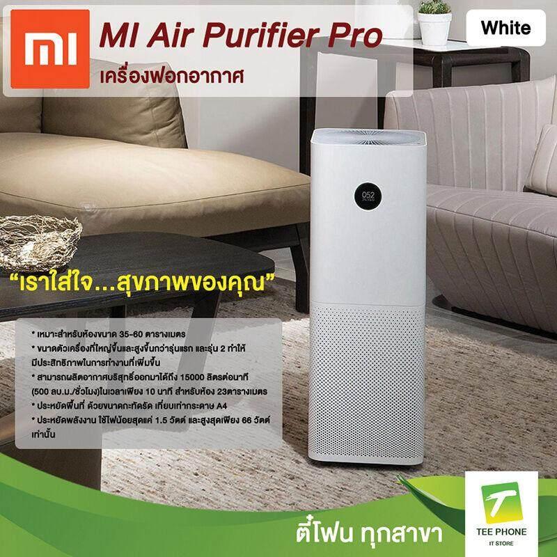 การใช้งาน  นครพนม XIAOMI MI Air Purifier Pro เครื่องฟอกอากาศ [ประกันศูนย์ไทย]