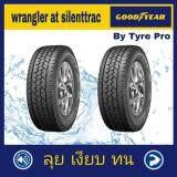 ประกันภัย รถยนต์ 3 พลัส ราคา ถูก กระบี่ Goodyear ยางรถยนต์ขอบ15  225/70R15 รุ่น WRANGLER AT SILENTTRAC (2 เส้น)
