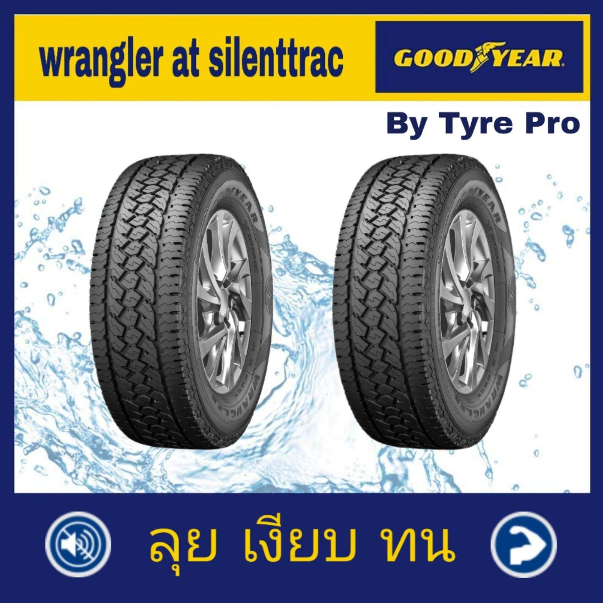 ประกันภัย รถยนต์ ชั้น 3 ราคา ถูก กระบี่ Goodyear ยางรถยนต์ขอบ15  225/70R15 รุ่น WRANGLER AT SILENTTRAC (2 เส้น)