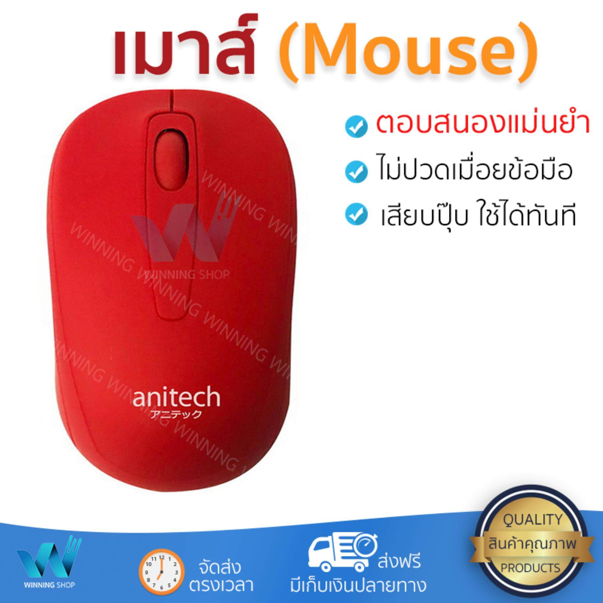 ขายดีมาก! รุ่นใหม่ล่าสุด เมาส์           LOGITECH เมาส์ไร้สาย (สีแดง) รุ่น M221             เซนเซอร์คุณภาพสูง ทำงานได้ลื่นไหล ไม่มีสะดุด Computer Mouse  รับประกันสินค้า 1 ปี จัดส่งฟรี Kerry ทั่วประเทศ