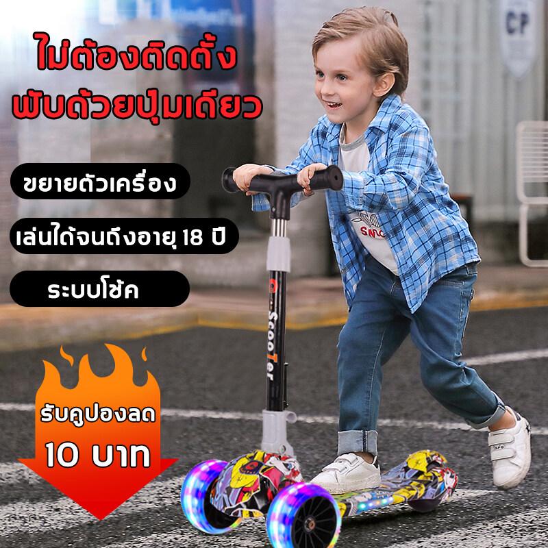 3 ล้อป้องกันการหล่นและพร้อมแสงไฟ สกู๊ตเตอร์เด็ก พับเก็บง่าย ช่วยบริหารกล้ามเนื้อขาและช่วยในการทรงตัวของเด็ก ปรับความสูงได้ 3 ระดับ(สกู๊ตเตอร์ ล้อมีไฟ สกู๊ตเตอร์ขาไถ สกู๊ตเตอร์สำหรับเด็ก Kick Scooter for Kids สกุ๊ดเตอร์เด็ก scooter เด็ก)