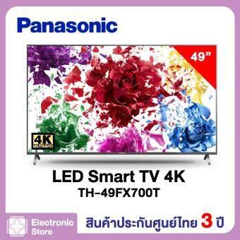 Panasonic Smart TV UHD LED 4K ขนาด 49 นิ้ว รุ่น TH-49FX700T