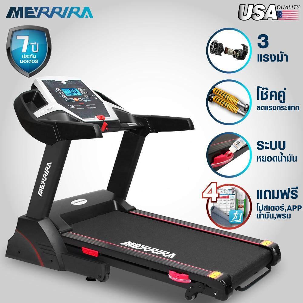 MERRIRA ลู่วิ่ง 3 แรงม้า Motorized Treadmill มอเตอร์ 3 HP ลู่วิ่งไฟฟ้า 3 แรงม้า พร้อม App เชื่อมต่อมือถือผ่าน Bluetooth โช้คคู่ลดแรงกระแทกที่เข่าและข้อเท้า รุ่น MX100 - ฟรี ! พรมรองลู่วิ่งไฟฟ้า น้ำมันฉีดสายพานลู่วิ่ง โปสเตอร์สอนวิ่งแบบควบคุมโซนหัวใจ