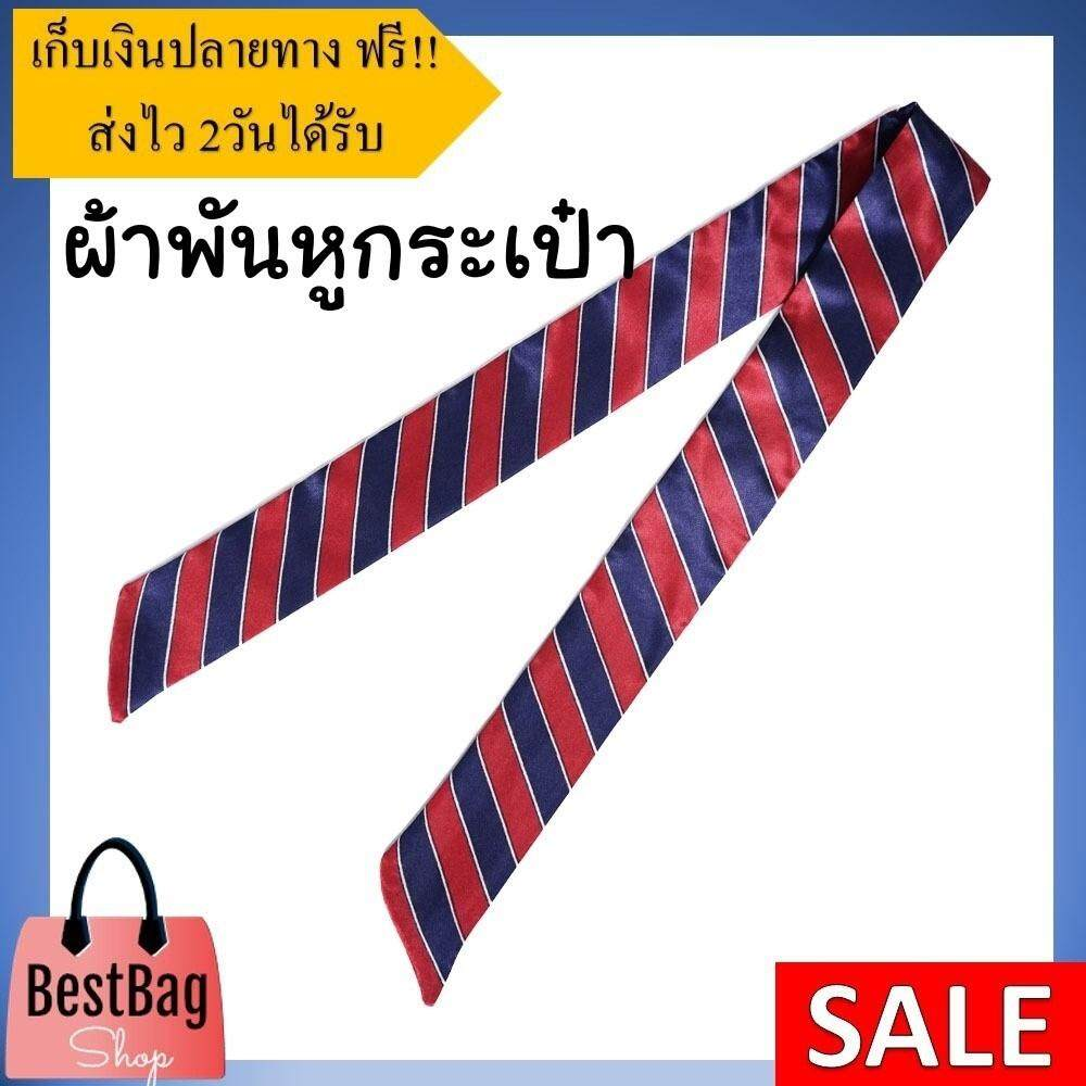 bestbagshop ผ้าพันหูกระเป๋า เกรดพรีเมี่ยม ไม่แข็ง ใช้งานได้ง่าย ขนาด 5 cm.* 92cm. จำนวน 1 เส้น ( ส่ง KERRY )