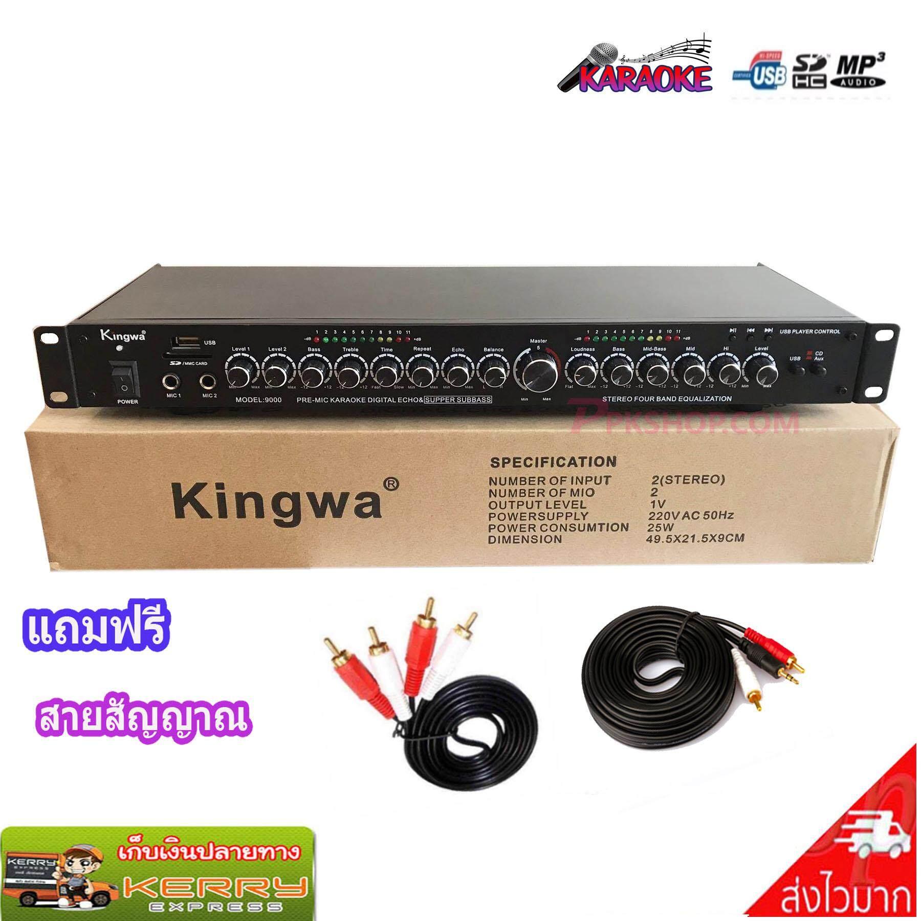 ขายดีมาก! Kingwa ปรีแอมป์คาราโอเกะ mp3 USB/SD CARD มีSUB OUT รุ่น 9000 ฟรีสายสัญญาณเสียงสีใส คละสี ยาว1.5เมตร2เส้น
