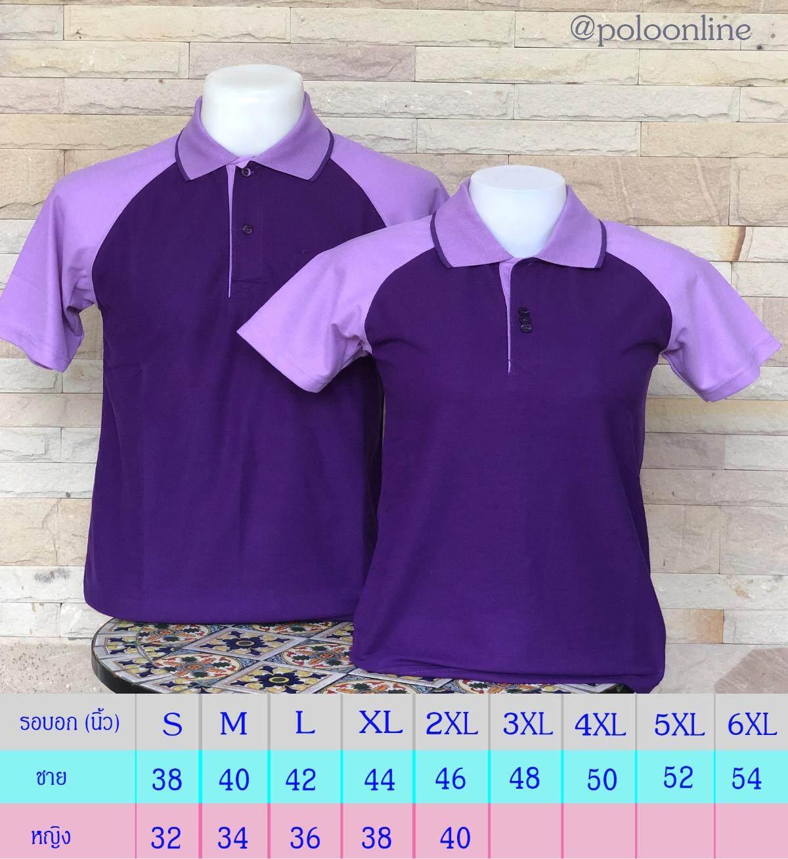 เสื้อโปโลผู้หญิง Women Polo Shirt Plain Polo T Shirt Soft Pique Short Sleeve Tops For Women Side Vents สีม่วงเข้ม แขนม่วงอ่อน เนื้อผ้านุ่ม สวมใส่สบาย ซึ่งมีทั้งแบบชาย และแบบผู้หญิง