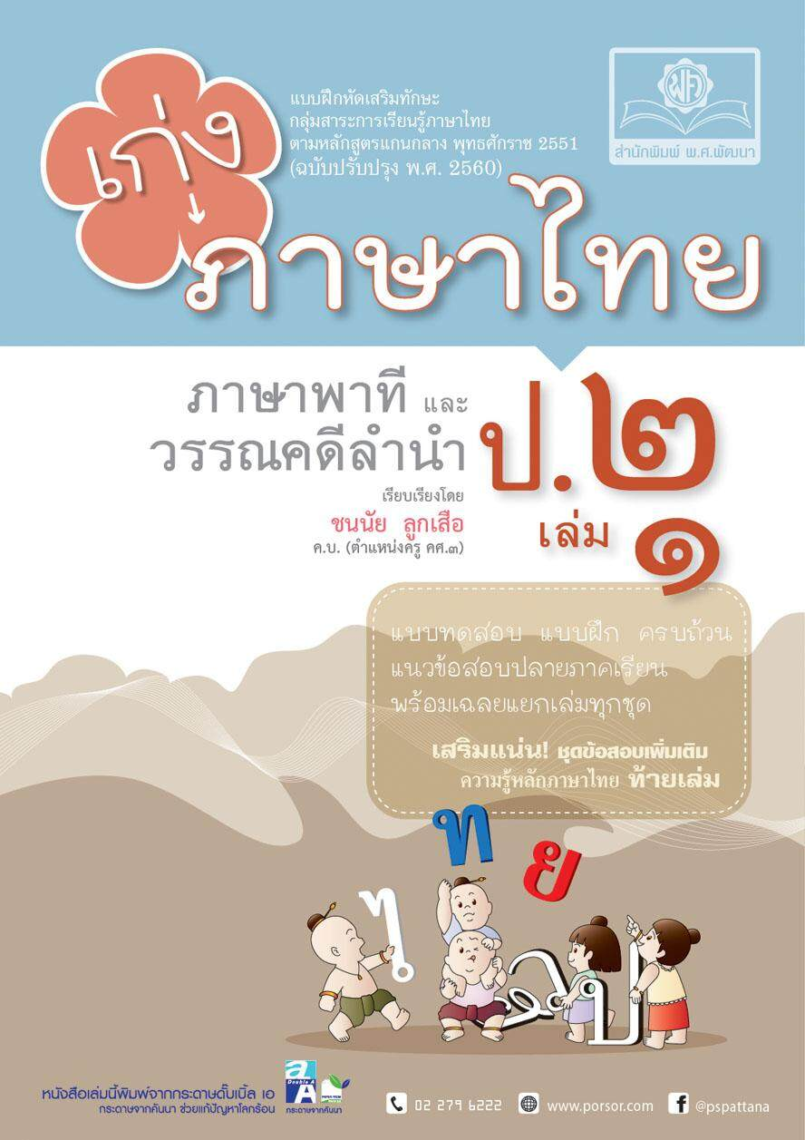 ขายดีมาก! เก่ง ภาษาไทย ป.2 เล่ม 1 ภาษาพาที วรรณคดีลำนำ (หลักสูตร 2560)